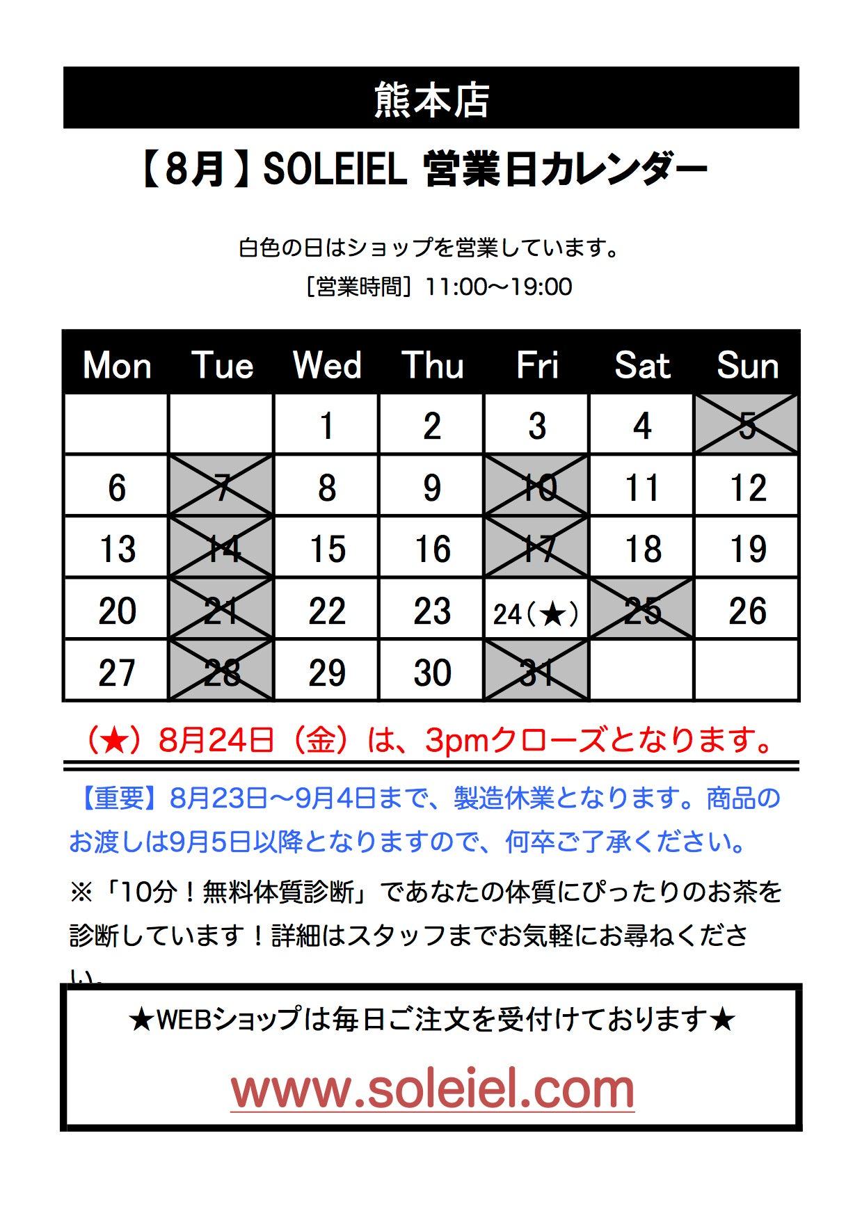 【熊本店】8月の営業日のお知らせ