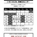 【お知らせ】1月の営業日のご案内