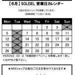 【熊本店】11月の営業日のお知らせ