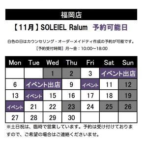 【福岡店】11月の予約可能日のご案内