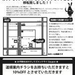 【重要】11月3日熊本店移転のご案内