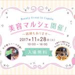 【お知らせ】11月28日美容マルシェ (@コパン広場)に出店します!