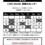 【熊本店】3月の営業日のおしらせ