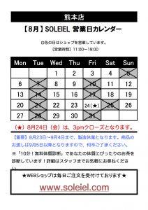 【熊本店】8月営業日のお知らせ
