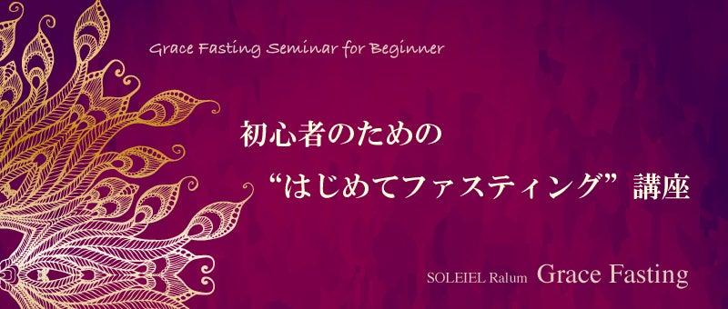【講座】初心者のための「はじめてファスティング」講座のご案内