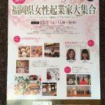 【お知らせ】マルシェ in久留米 六角堂広場に出店します!