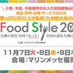 【お知らせ】展示会 Food Style 2017に出店しました